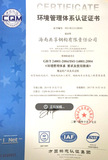 环境体系管理认证